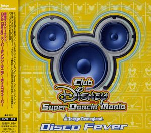 Club Disney Super Dancin Mania: Disco Fever (Original Soundtrack) [Import]