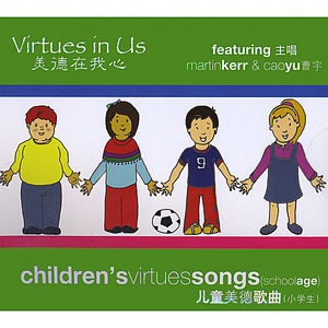 Children's Virtues Songs (School Age)