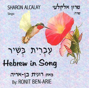 Hebrew in Song