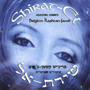 Shirat El: Celestial Chants