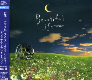 Beatiful Life (Original Soundtrack) [Import]