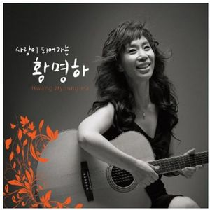 Hwang Myeong Ha [Import]
