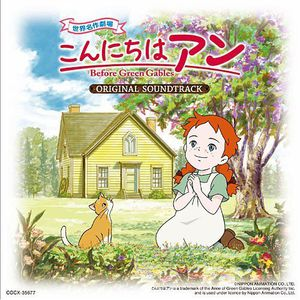 Konnichiwa Anne (Original Soundtrack) [Import]