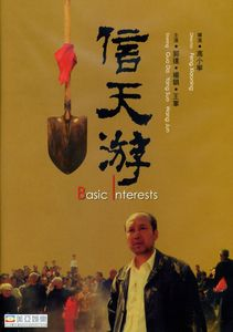Basic Interests [Import]