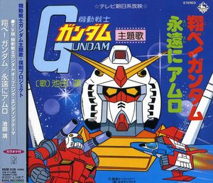 Tobe! Gundam/ Eien Ni Amuro (Original Soundtrack) [Import]