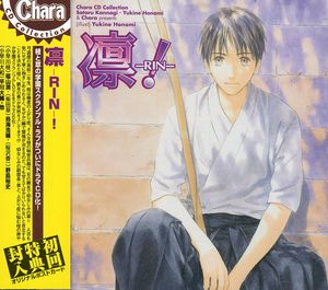 Rin! (Chara CD Collection) (Original Soundtrack) [Import]