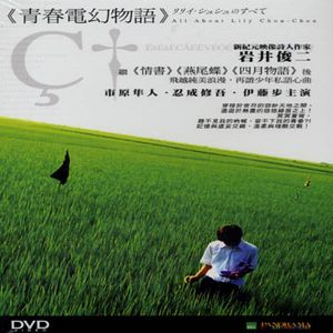 All About Lily Chou-Chou [Import]