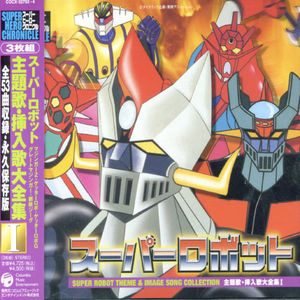 Super Robot Theme Song Chronicle V.1 (Original Soundtrack) [Import]