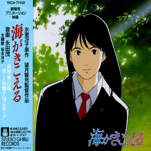 Umiga Kikoeru (Ghiburi) (Original Soundtrack) [Import]