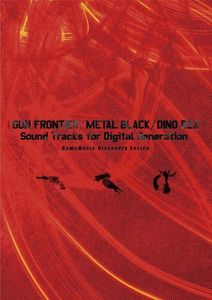 Gun Frontier /  Metal Black /  Dinoound (Original Soundtrack) [Import]