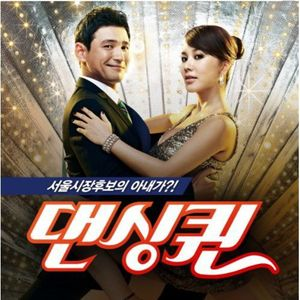 Dancing Queen [Import]