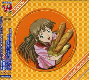 Yakitate Japan (Original Soundtrack) [Import]
