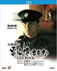 Lee Rock (1991) [Import]