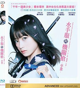 Sailor Suit & Machine Gun: Graduation (2016) [Import]