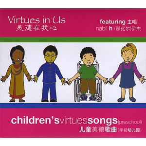 Children's Virtues Songs