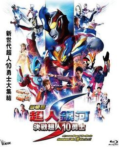 Ultraman Ginga S Movie Showdown! 10 Ultra Warriors [Import]