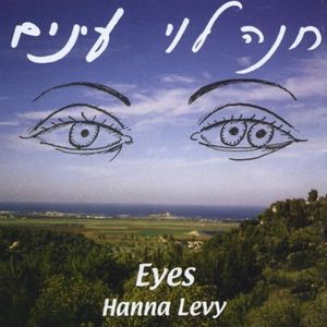 Eyes-Eynayim /  Various