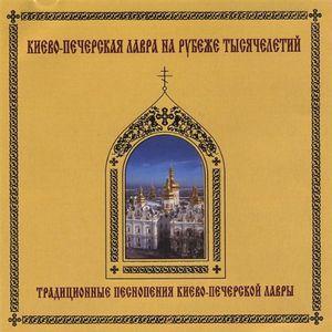 Traditional Praise & Worship Music Pechersk