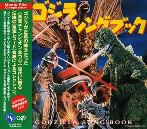 Godzilla Songbook (Original Soundtrack) [Import]