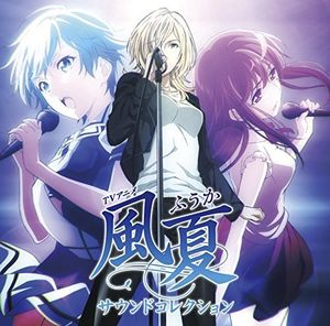 Fuuka Sound Collection /  Various [Import]