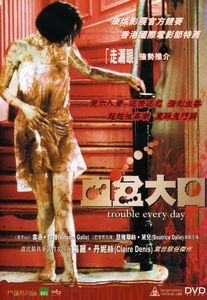 Trouble Every Day [Import]