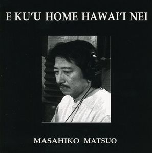 E Kuu Home Hawaii Nei