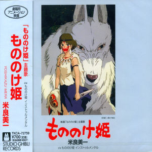 Princess Mononoke (Original Soundtrack) [Import]