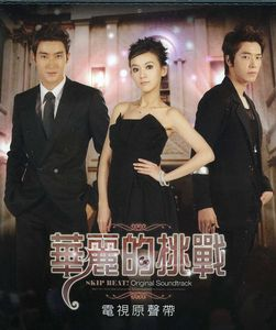Skip Beat (Original Soundtrack) [Import]