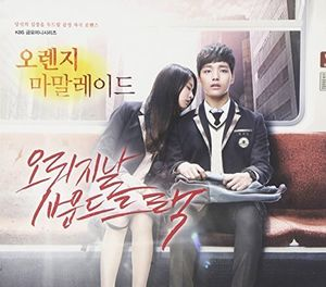 Orange Marmalade - KBS Drama (Original Soundtrack) [Import]