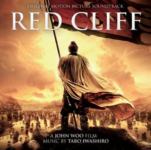Red Cliff -Original Soundtrack Recording /  O.S.T. [Import]