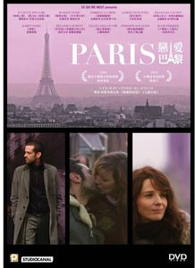 Paris (2008) [Import]