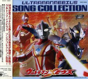 Ultraman Mobius Song Collection (Original Soundtrack) [Import]