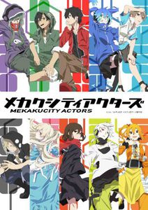 Mekakucity Actors 3 [Import]