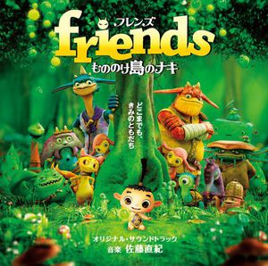 Friends Mononoke Jima No Naki (Original Soundtrack) [Import]