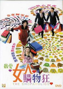Shopaholics [Import]