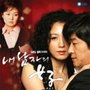 My Man's Woman (Original Soundtrack) [Import]