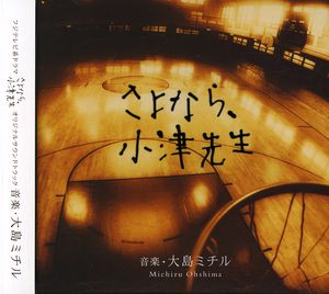 Sayonara Ozu Sensei (Original Soundtrack) [Import]