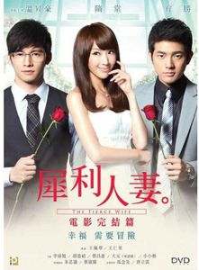 Fierce Wife (2012) [Import]