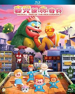 Mcdull: Rise Of The Rice Cooker - Limited Edition [Import]
