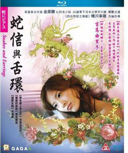 Snakes & Earrings (2008) [Import]
