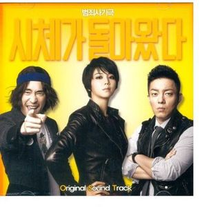 Body Was Recovered /  O.S.T. [Import]