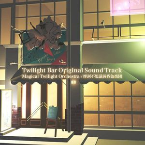 Twilight Bar Original Sound Track