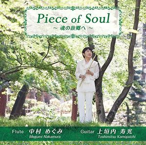 Piece Of Soul (Flute & Guitar) (Original Soundtrack) [Import]