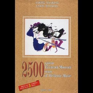 2500 Years of Hellenic Music /  Various