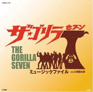 Gorilla Seven (Original Soundtrack) [Import]