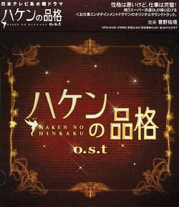 Haken No Hinkaku (Original Soundtrack) [Import]