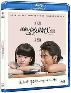 Our Times (2015) [Import]