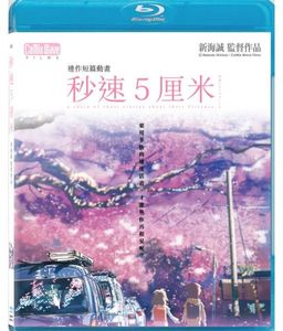 5 Centimeters Per Second (2007) [Import]