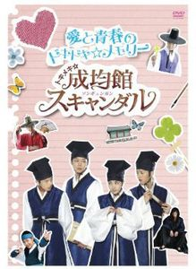Sungkyunkwan Scandal-Ai to Seishun [Import]