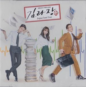 Chief Kim - KBS Drama (Original Soundtrack) [Import]
